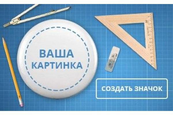 как сделать дизайн значка