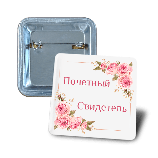 Square badge 37х37mm marriage