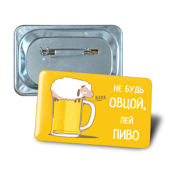 Square badge beer theme 60*40mm