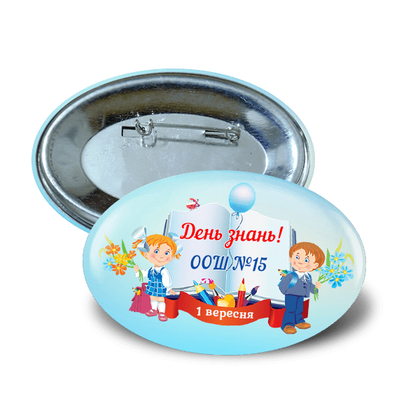 Oval pin button school 69мм*45мм