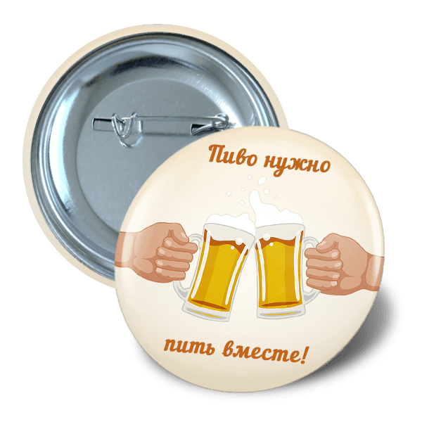 Pin button 75mm beer theme