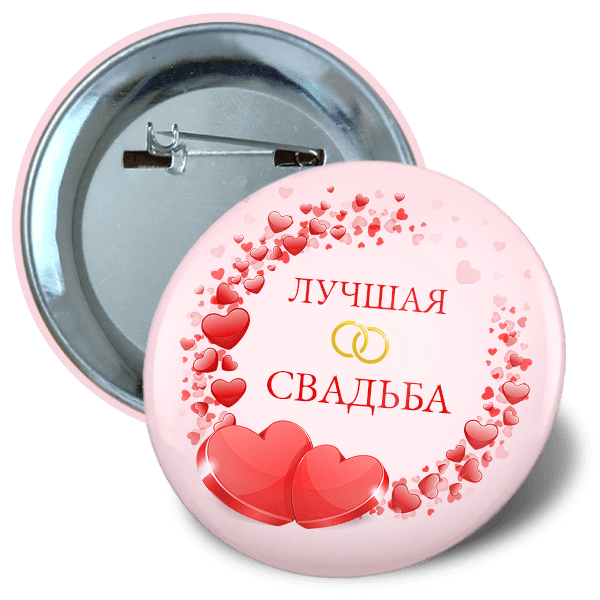 Pin button 90mm marriage